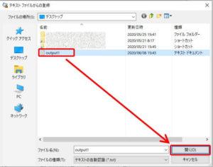 Windows10_ユーザー辞書ツールのバックアップファイルを開く