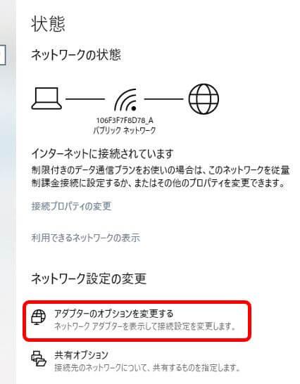 Windows10_アダプターのオプションを変更するをクリック
