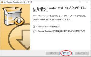 7+ Taskbar Tweakerのインストールの完了