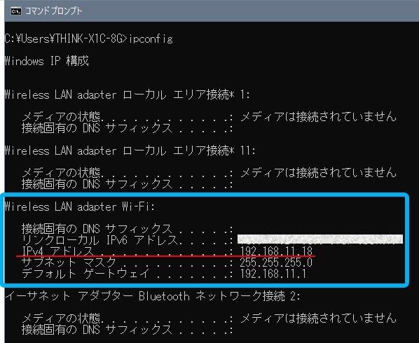Windows10_コマンドプロンプトでipconfigを実行後