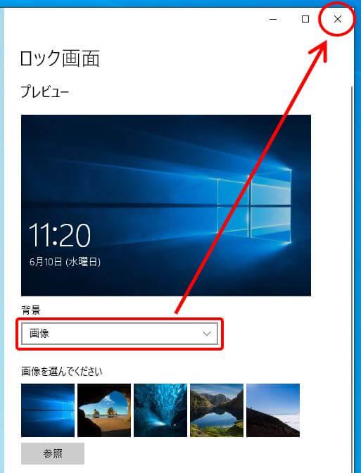 Windowsの設定_背景を変更後に閉じる