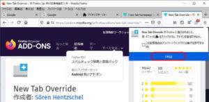 FF_アドオン_New Tab Overrideが追加されました