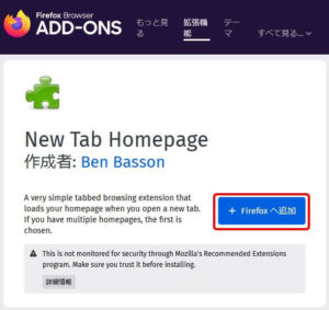 FF_アドオン_New Tab Homepageの追加