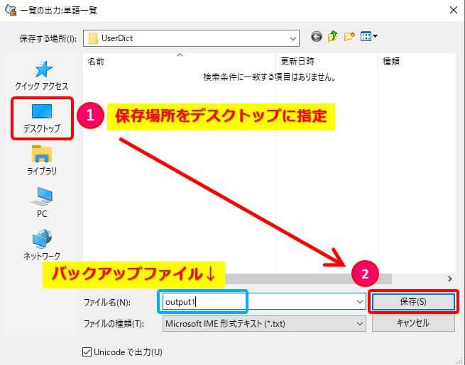 Windows10_ユーザー辞書ツールのバックアップファイルを保存