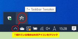 7+ Taskbar Tweakerのタスクトレイのアイコン