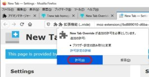 FF_New Tab Overrideの追加の許可