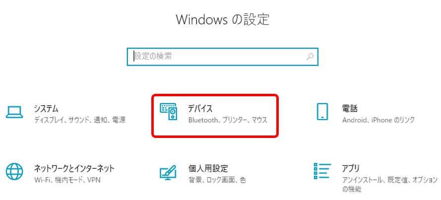Windowsの設定_デバイス