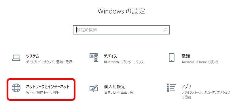 Windows10_設定のネットワークとインターネットをクリック