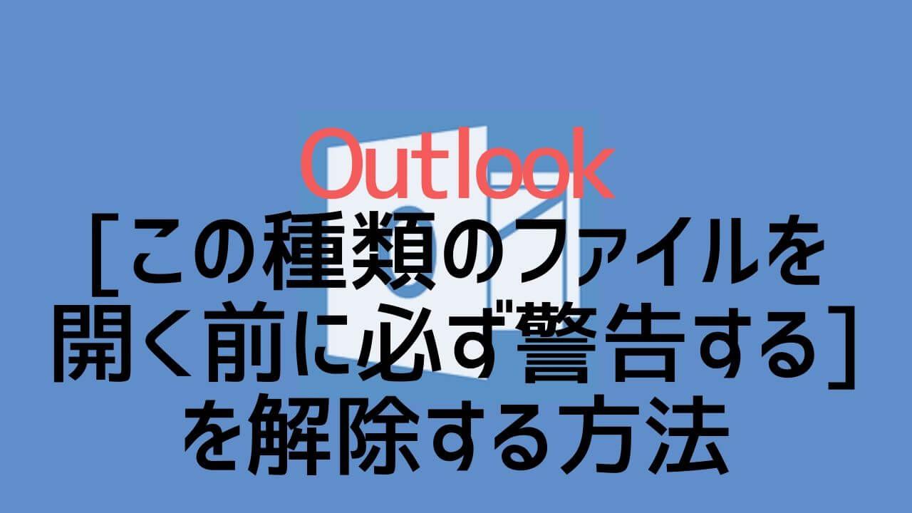 Outlook_[この種類のファイルを開く前に必ず警告する]を解除する方法