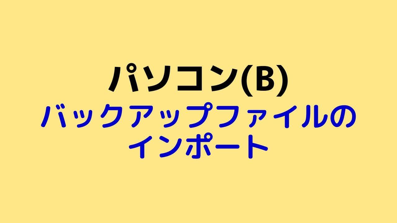パソコンB_バックアップファイルのインポート