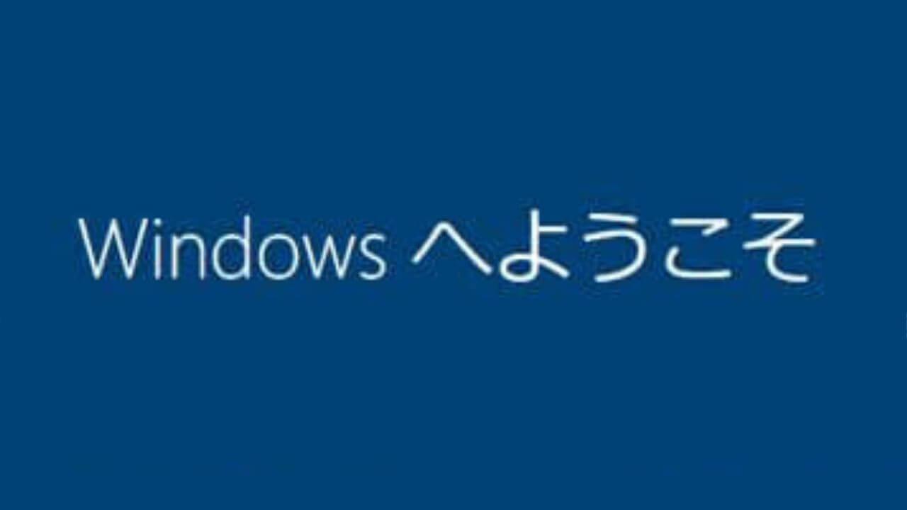 Windowsへようこそのアイキャッチ