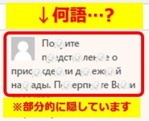 不明な言語のメッセージ