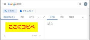Google翻訳にコピペ
