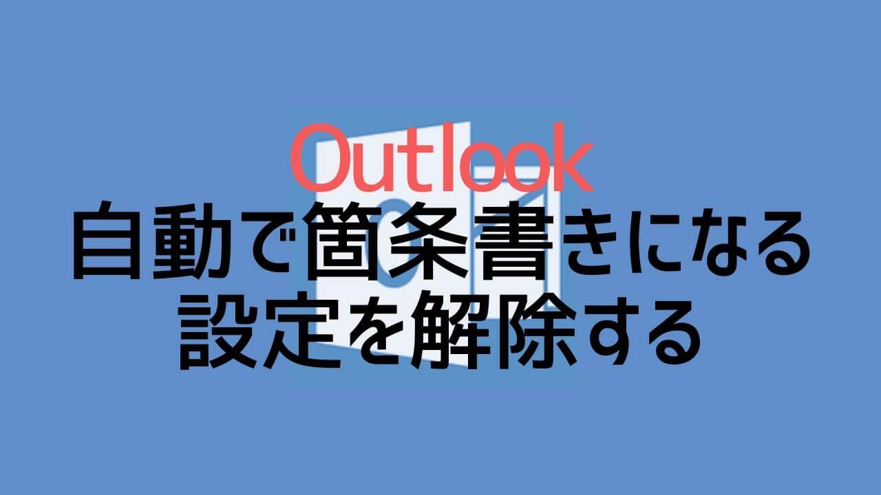Outlook_自動で箇条書きになる設定を解除する