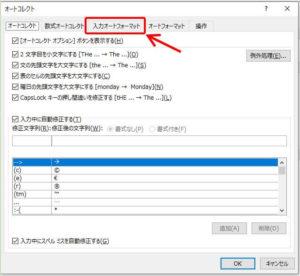 Outlook_入力オートフォーマット
