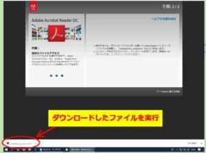 Adobe Reader DC_ファイルの実行