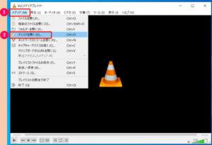 VLC media playerを起動してから再生