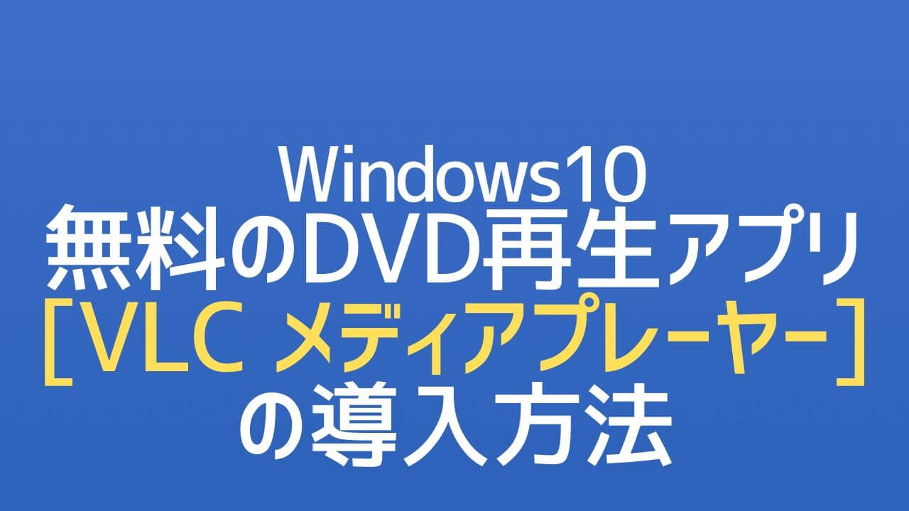 Windows10_無料のDVD再生アプリ_VLC media playerの導入