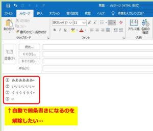 Outlook_自動で箇条書きになる状態