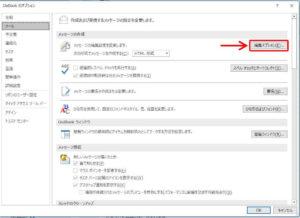 Outlook_メッセージの作成の編集オプション
