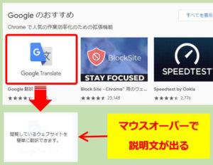 Chrome_拡張機能の説明文