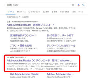 Adobe Reader DC_検索