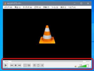 VLC media playerの基本操作