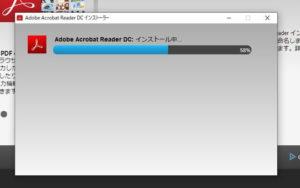 Adobe Reader DC_インストール開始