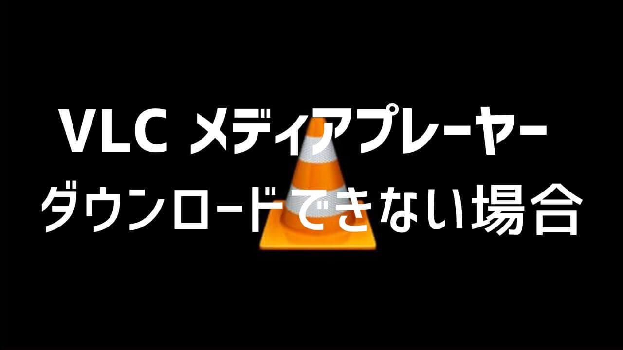 VLC media playerがうまくダウンロードができない場合