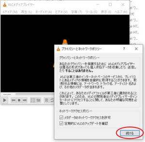 VLC media playerの起動_プライバシーとネットワークポリシーの画面