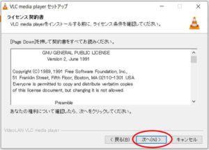 VLC media playerインストーラー実行_ライセンス契約書の画面