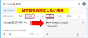 Google翻訳で日本語を英語にしたい場合