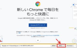 Google Chromeのインストーラーを保存する