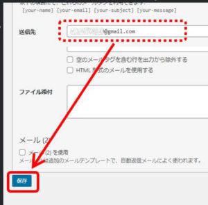 コンタクトフォームの送信先メールの変更と保存
