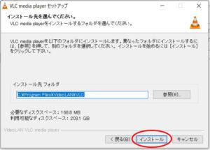 VLC media playerインストーラー実行_インストール先を選択の画面