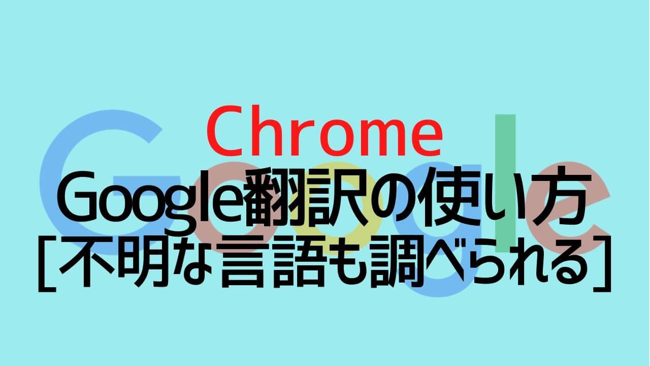Google翻訳で不明な言語を調べる