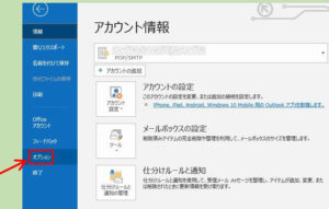 Outlook_設定のオプション