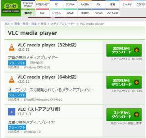VLC media playerを窓の杜からダウンロード