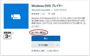 Windows_DVDプレーヤー(有料)