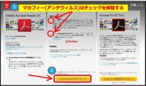 Adobe Reader DC_ダウンロード