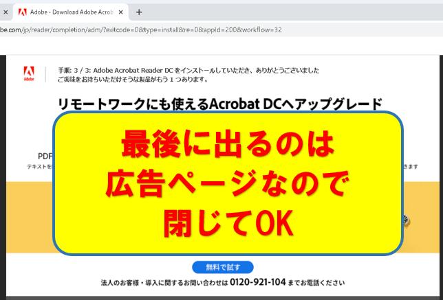 ADOBE_READER_DC_ダウンロード後の広告