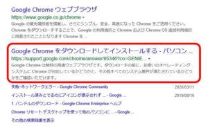 Google ChromeダウンロードのWEB検索結果