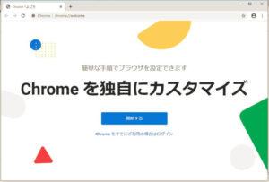 Google Chromeインストール完了後の自動起動