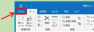 Outlook_タブメニューのファイル