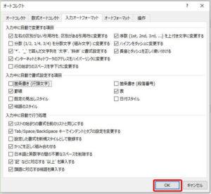 Outlook_入力オートフォーマットのOK