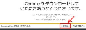 Google Chromeのインストーラーを実行する