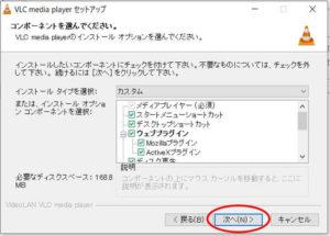 VLC media playerインストーラー実行_コンポーネント設定の画面