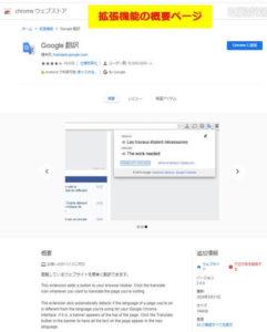 Chrome_拡張機能の概要ページ