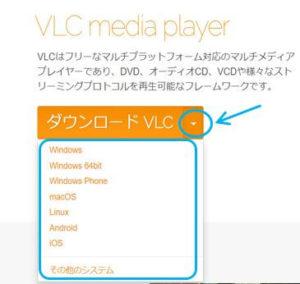 VLC media playerのダウンロードファイルを選択