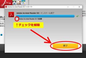 Adobe Reader DC_インストール完了